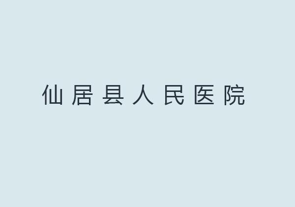 仙居县人民医院